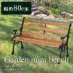 ガーデンベンチ おしゃれ アイアン 天然木 背もたれ 屋外 安い ベンチ 椅子 庭 ガーデンチェア ミニ 小さめ ガーデンファニチャー ウッドデッキ