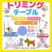 トリミングテーブル 折りたたみ 小型犬 トリミング台 犬 シャンプー トリマー カット 中型犬 トリミング ペット 動物 グルーミング 手入れ テーブル