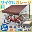 自転車 屋根 雨よけ  2台 サイクルガレージ サイクルタープ バイク 日除け サイクルポート 物置き テント 車庫 簡易式 2台用 バイク置き場