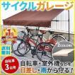 サイクルガレージ 車庫 テント 自転車 サイクルポート オーニング 3台 サイクルタープ バイク 屋根 雨除け 物置き 簡易式 3台用 バイク置き場