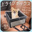ドライブボックス 犬 小型犬  ペット 車 車載 犬用 安全 ドライブシート カドラー キャリーバッグ 助手席 お出かけ ボックス 持ち運び 後部座席