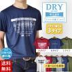 Tシャツ DRYストレッチ 吸汗速乾 プリント アスレジャー 半袖 杢 カチオン メンズ セール 送料無料 父の日 通販M《M1》