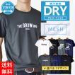 速乾 Tシャツ メンズ 半袖 セール アメカジ ミリタリー 脇汗対策 送料無料 父の日 通販M《M1.5》
