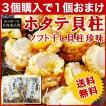 北海道産 ホタテ こだわり醤油味 ソフトほたて干し貝柱 帆立珍味
