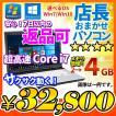 送料無料 ノートパソコン Windows7 店長おまかせ 超高速 Core i7 無線LAN A4大画面ワイド メモリ 2GB HDD 160GB DVDマルチ  東芝/富士通/NEC/DELL/HP等