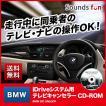 BMW テレビキャンセラー/ナビキャンセラー BMW CIC UNLOCK正規代理店(BMW CIC アンロック)CD-ROM【走行中/運転中/ナビ操作/TVキット/純正/車検対応/DIY】