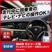 KUFATEC BMW Eシリーズ用 テレビキャンセラー/ナビキャンセラー/TVキャンセラー 工事不要 OBD2TVFR03 正規代理店 クファテック純正