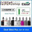 電子タバコ Eleaf iStick Pico スターターキット 18650 VTC5バッテリー/日本語説明書付き イーリーフ ピコ ピコー VAPE 爆炎