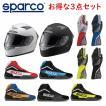 送料無料 SPARCO スパルコ 走行会向けスペシャル 3点セット