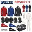 送料無料 SPARCO スパルコ Rookies Entry Pack II 8点セット レーシング スーツ グローブ シューズ FIA公認