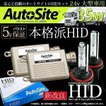 24v 35wリレーレス/ 大型車用 H1・H3/H3a/H3c/H3d・H7・H8・H9・H10・H11・HB3・HB4・880 バス・トラック AutoSite HIDキット