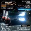 LED フォグランプ ヘッドライト ハイビーム H8 H9 H10 H11 H16 HB3 HB4 HIR2 車検対応 一体型 オールインワン LA01 6000k 12v