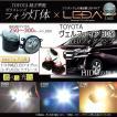 レダ-LEDA ヴェルファイア 30系 純正LED フォグ交換用 TOYOTA純正互換フォグ灯体+レダLA02 H16 フォグランプ LED化 AutoSite