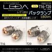 バックランプ LED T16 T20 レダLB02 12v AutoSite LEDA