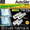 超お得4球set 12v T10/T16 ポジション&バックランプ AutoSite LEDバルブセット ショートサイズ 白 8SMD(1)4SMD(1)