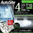 LEDバルブ 4球set T10/T16 白 12v AutoSite LED ポジション/ナンバー灯 ルームランプ等 便利なショートタイプ 全長:約27.5mm 4SMD(2set)