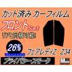 フロント (s) フェアレディZ Z34 カット済み カーフィルム 【26%】 プライバシースモーク 車種別 スモークフィルム UVカット