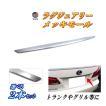 DP3 (80cm)★汎用 クロームメッキモール/エンドモール/プロテクターモール/トランクモール/リアモール/裏面両面テープ/ドレスアップ