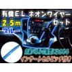 ELネオンワイヤーSet青2.5m●12V/ブルー/ラインイルミ/間接発光チューブ/LEDライン発光チューブ/アンビエントライト/フィン付/ミミ付