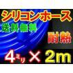★シリコン (4mm) 青 2m メール便 送料無料 シリコンホース 耐熱 汎用 内径4ミリ Φ4 ブルー バキューム ラジエター インダクション ターボ ラジエーター