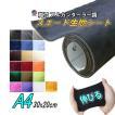 スエード(A4) 黒■【メール便 送料無料】スエード生地シート糊付き/アルカンターラ調/ブラック/アルカンターラシートバックスキンルック曲面対応
