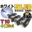 ★T10 白 (5発) 4個▼汎用5050 SMD 3チップ/5連LEDバルブ/ホワイト/ナンバー灯/ウエッジ球/ルームランプ ルーム球