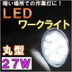 LEDワークライト / (27W 丸型) / 作業灯 / 高輝度LED9個搭載