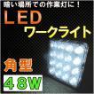 LEDワークライト / (48W 角型) / 作業灯 / 高輝度3WLED16個搭載