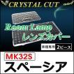 クリスタルカット / ルームランプレンズカバー /  ( スペーシア)(MK32S H25.3〜) / 2ピース