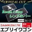 クリスタルカット / ルームランプレンズカバー / エブリイワゴン (DA64W/DA17W) *標準ルーフ用* / 2ピース