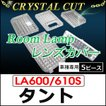 クリスタルカット / ルームランプレンズカバー /  (タント ・ タントカスタム )  (LA600/610S H25.10〜) / 5ピース