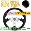 ジムニー JB23W  (5型〜9型) / ガングリップステアリング / (レザーXピアノブラック) / スズキ