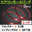 エアコンモールリング  (薄)  / 3ピース /  (レッド)  / フォレスター SJ系  ・ インプレッサXV GP7系 /  スバル / アルミ製