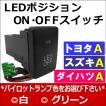 LEDポジション ON/OFFスイッチ / (トヨタ/スズキ車 汎用) /  (Aタイプ(1) (33x22.5mm))  /  (発光色を選択⇒白/グリーン)