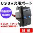 (車載用) USB充電ポート増設キット/ USB2ポート / (日産車用)(35x20mm) / (LED色:ブルー)  / 1個