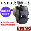 (車載用) USB充電ポート増設キット/ USB2ポート / (ミツビシ車用)  (37x22mm) / (LED色:ブルー)  / 1個