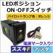 LEDポジション ON/OFFスイッチ / (スズキ車/マツダ車 (2)電源マーク入り)  / (LED色:オレンジ)