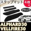 30系 アルファード ・ ヴェルファイア 用 / ステップマット / (ブラック) / 4枚セット / マジックテープタイプ / トヨタ
