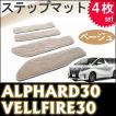 30系 アルファード ・ ヴェルファイア 用 / ステップマット / (ベージュ) / 4枚セット / マジックテープタイプ / トヨタ