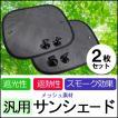 (汎用)  遮光サンシェード / 日よけ (色:ブラックメッシュ)  2枚セット / 吸盤4個付属 / 車用品