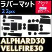 30系 アルファード ・ ヴェルファイア 用 / ラバーマット / ブラックx白ライン /  22pcsセット / 夜光色 / トヨタ