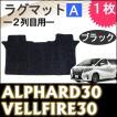 30系 アルファード ・ ヴェルファイア 用 / ラグマット / (A:2列目用) / (ブラック) / 1枚 / トヨタ