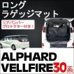 30系 アルファード ・ ヴェルファイア 用 / ロングラゲッジマット / ブラック / 1セット / リアバンパープロテクター付き / トヨタ