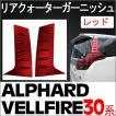 30系 アルファード ・ ヴェルファイア用 / リアクォーターガーニッシュ / (レッド/赤) / 左右2ピースセット / トヨタ