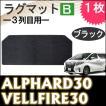 30系 アルファード ・ ヴェルファイア 用 / ラグマット / (B:3列目用) / (ブラック) / 1枚 / トヨタ