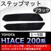 ハイエース200系 (1〜5型) / ステップマット / (ブラック) / 2枚セット / マジックテープタイプ / トヨタ / HIACE