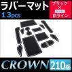 クラウン (210系) / ラバーマット (ブラックx白ライン) / 13pcs / 夜光色/コンソールマット/ (HN11T4202)