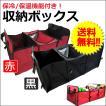 車内用 保冷/保温機能付き 収納ボックス /全2色 赤*黒 / 折りたたみ式 / クーラーボックス