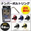 メタリックカラー / ナンバーボルトリング / 同色4個セット / 全5色 / 六角レンチ付き / ジュラルミン製