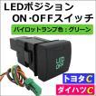 LEDポジション ON/OFFスイッチ / (LED:グリーン) /  (トヨタ/ダイハツ) /  (Cタイプ)  / 22.5x22.5mm / RAV4など